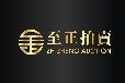 北京正规的拍卖公司