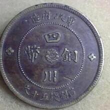 四川铜币军政府造200文市场价格四川银币如何变现