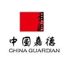 官网认证的北京嘉德拍卖公司联系电话号码图片