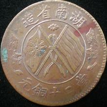 湖南省造大清铜币当制钱20文能卖多少钱图片