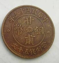 甘肃铜币当制五十文钱币怎么鉴定真假图片