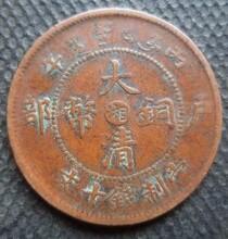哪个省份的大清铜币光绪元宝成交价高图片