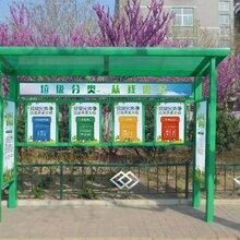 供应陕西省带雨棚垃圾分类亭/新农村垃圾分类亭报价低图片