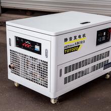 20千瓦汽油發電機智能化圖片