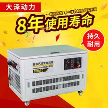 10千瓦汽油發電機電磁控油圖片