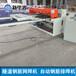 隧道橋梁焊網機廣西北海建筑鐵絲網焊網機現貨供應