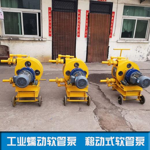 高粘度蠕動泵內蒙古呼和浩特擠壓注漿軟管泵生產廠家