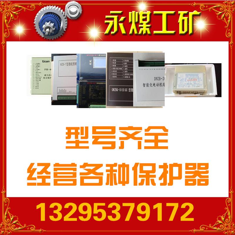 智能低压馈电保护装置