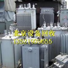 北京回收变压器北京地区变压器回收价格图片