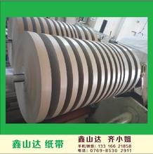 鑫山达生产生产、加工、销售纸带图片