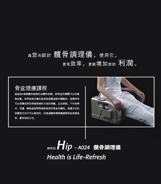 仪器矫正仪器【髋骨修复仪骨盆调理仪修复视频骨盆编程培训图片