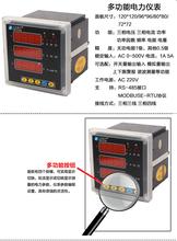 三达AB800Z-2S4多功能网络仪表_放心牌