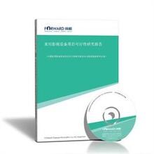 物流信息化项目商业计划书