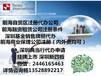 深圳互联网小贷公司怎么申请I代办注册筹建深圳典当行条件