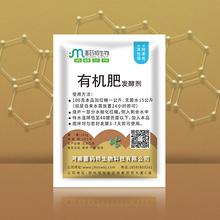 湖北荆州鸡粪发酵有机肥用啥牌子有机肥发酵剂好图片