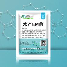 山东枣庄鱼塘调节水质用菌码特水产EM菌图片