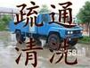嘉善县高压清洗疏通工厂市政雨水管道,吸污抽粪