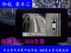 360全景行车记录仪曲靖御航豪车汇批发安装奔驰新C改装案例