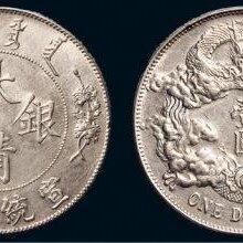 宣统三年大清银币鉴定私下交易国内正规私下交易