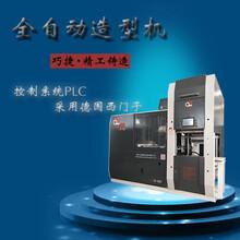 江苏全自动造型机厂家直销巧捷自动造型机图片