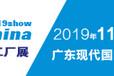 2019东莞工业自动化及工业机器人展览会