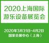 2020上海国际游乐设备展览会图片