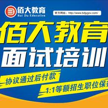 2017年江阴事业单位面试培训选择佰大教育