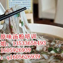 原味汤粉培训,原味汤粉做法,原味汤粉加盟