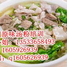 原味汤粉培训,原味汤粉王培训,广式原味汤粉做法
