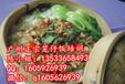 荷叶饭培训,荷叶笼仔饭做法,广州笼仔饭加盟