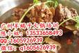 羊蝎子火锅底汤配方培训,羊蝎子做法培训,火锅加盟