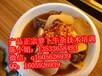 广州萝卜牛杂培训,萝卜牛杂培训班,味之华牛杂加盟