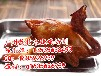 学荔枝木烧鸡去哪里好,哪里有烧鸡技术培训,正宗荔枝木烧鸡培训