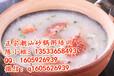 广州砂锅粥培训,砂锅粥做法,潮汕砂锅粥加盟