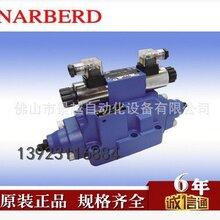 力士乐rexroth系列纳贝德NARBERD电液控溢流挤压注塑机换向阀方向阀电磁阀图片