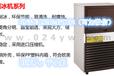 制冰机小型制冰机奶茶店专用制冰机多少钱