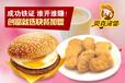 松原西式薯条汉堡加盟