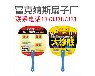 西宁广告扇子厂家西宁订做扇子西宁塑料扇子
