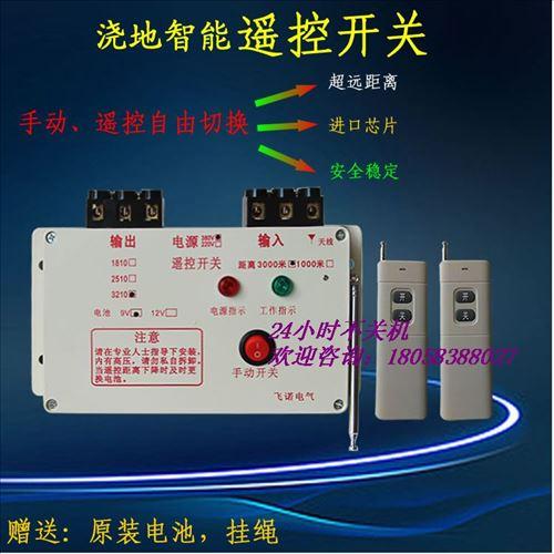 无线遥控开关,380V电机遥控器接线原理图-电动机遥控器报价 厂家