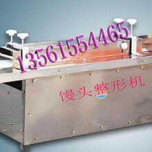 馒头整形机机器馒头整形机厂家馒头整形机型号馒头蒸房