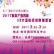 2017南京广告、LED及标识展会