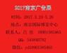 2017南京广告展