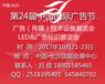 2017年中國廣告節(長沙)