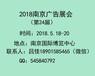 2018南京广告展