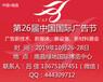 2019年第26屆中國國際廣告節
