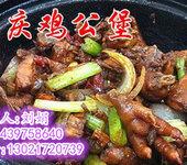 正宗重庆鸡公煲酱料配方济南鸡公煲的做法