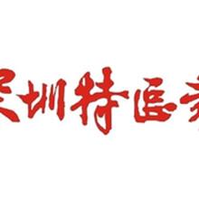 深圳特区报—广告部—登报电话0755-2310-5080