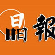 深圳晶报#广告部#登报电话0755-2310/5080