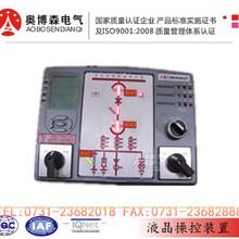 奥博森AB-ZL7000开关柜智能操控装置