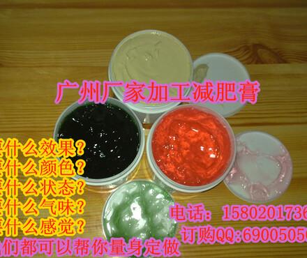 【供应厂家减肥膏OEM拔罐塑型膏价格秀身霜透明膜uv图片